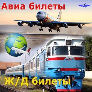 Авиа- и ж/д билеты Горно-Алтайска
