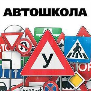 Автошколы Горно-Алтайска