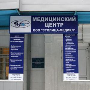 Медицинские центры Горно-Алтайска