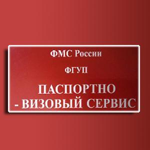Паспортно-визовые службы Горно-Алтайска