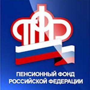 Пенсионные фонды Горно-Алтайска