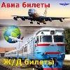 Авиа- и ж/д билеты в Горно-Алтайске