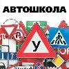 Автошколы в Горно-Алтайске