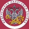 Налоговые инспекции, службы в Горно-Алтайске