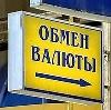 Обмен валют в Горно-Алтайске