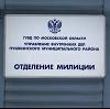 Отделения полиции в Горно-Алтайске