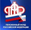 Пенсионные фонды в Горно-Алтайске