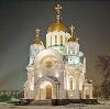 Религиозные учреждения в Горно-Алтайске