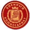 Военкоматы, комиссариаты в Горно-Алтайске