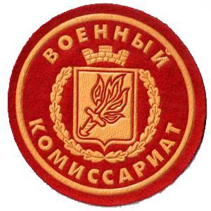 Военкоматы, комиссариаты Горно-Алтайска